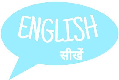 english-bolna-kaise-sikhe-in-hindi. अंग्रेजी बोलने का आसान तरीका