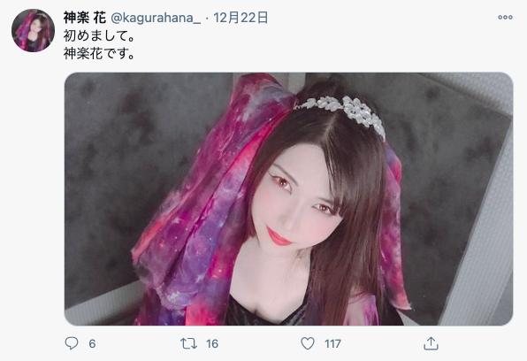改名「神楽花」、沖田杏梨怎幺了?