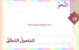 حل درس المفعول المطلق لغة عربية للصف السادس الفصل الاول 2020 - تعليم الامارات