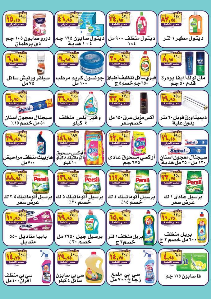 عروض الصردى ماركت دمنهور ودسوق من 20 فبراير حتى 5 مارس 2019