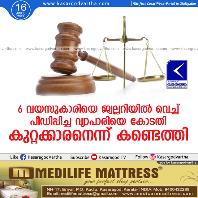 Molestation case accused found guilty, Molestation, news, Kasaragod, court, accused,