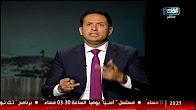 برنامج القاهرة 360 حلقة الثلاثاء 18-7-2017 مع أحمد سالم و دينا عبد الفتاح و إستمرار وقائع الفساد