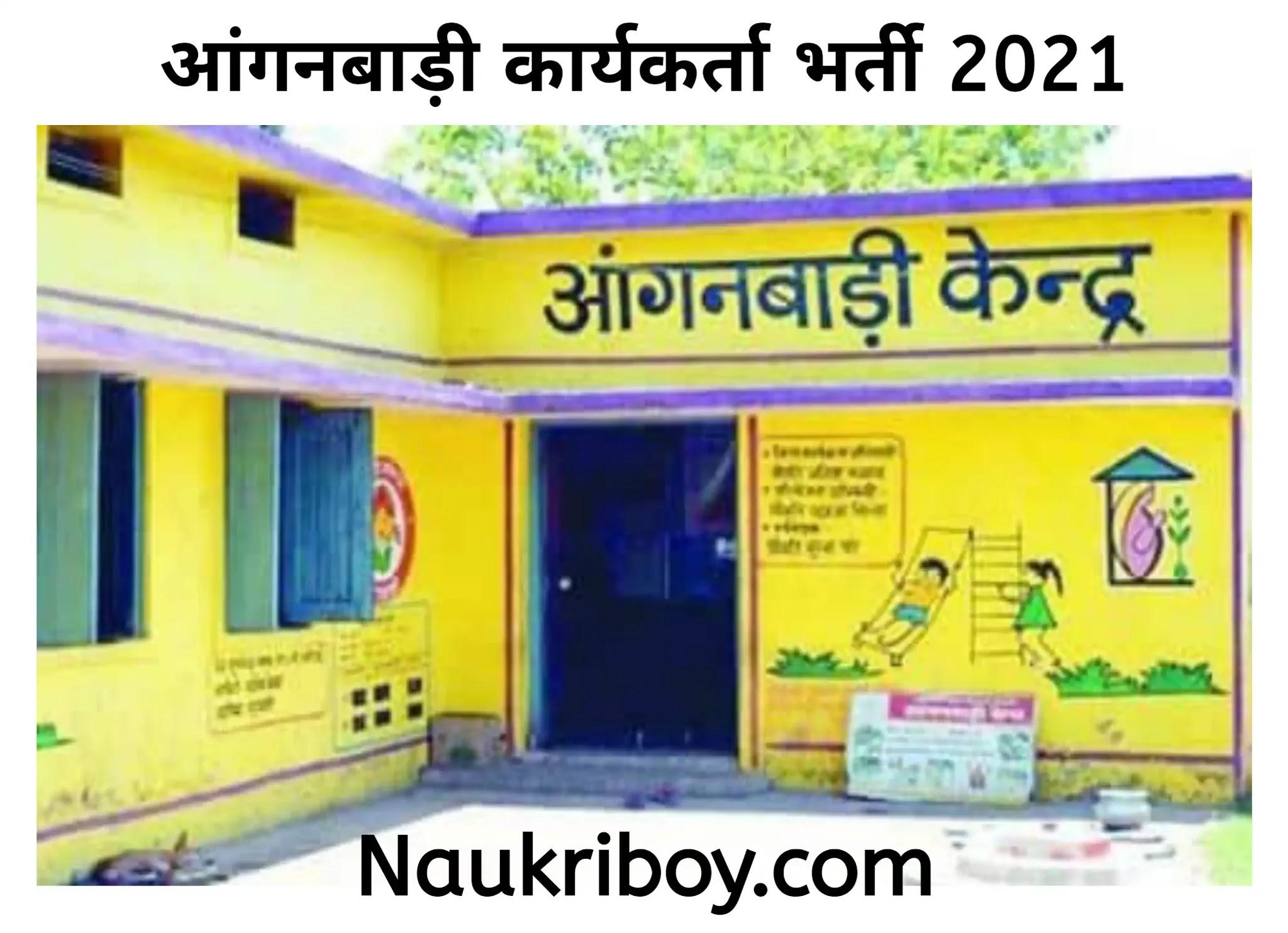 CG Anganwadi Recruitment cg aangnwadi bharti 2021 chhattisgarh aangnbadi bharti 2021 cg wcd bharti 2021 cg aangnwadi 2021 recruitment Naukriboy.com