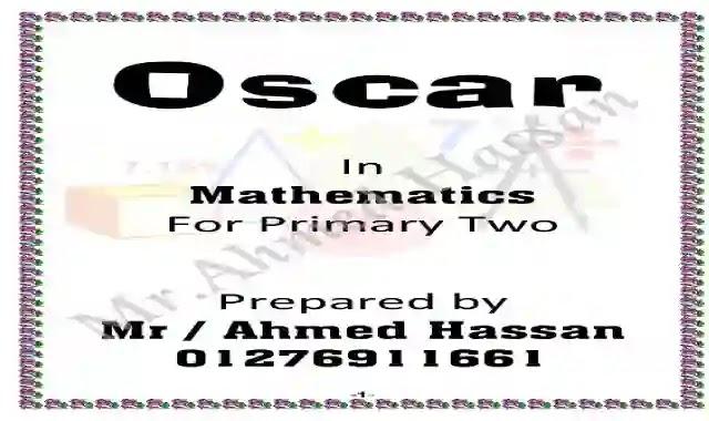 اقوى بوكليت فى الماث maths للصف الثانى الابتدائى الترم الاول 2021 اعداد مستر احمد حسن