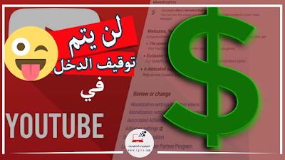 خبر سار بخصوص تحقيق الدخل و 4000 ساعة في يوتيوب ياسلام