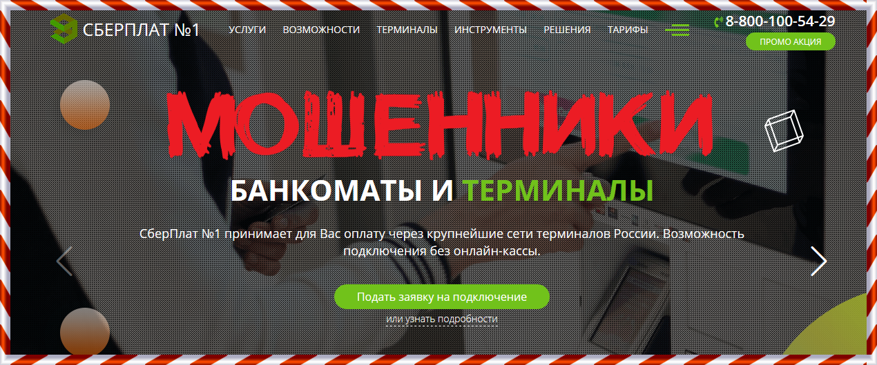 Мошеннический сайт smartbankir.com – Отзывы? Акция Smart Bankir развод на деньги