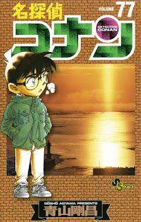 名探偵コナン コミック 第77巻 | 青山剛昌 Gosho Aoyama |  Detective Conan Volumes