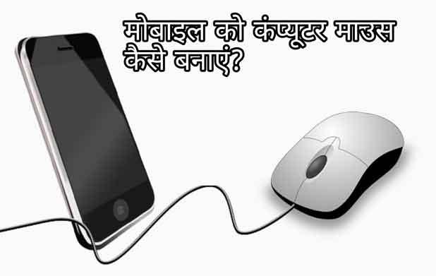 Mobile Ko Mouse Kaise Banaye - जानिए Phone Ko Wireless Mouse Kaise Banaye
