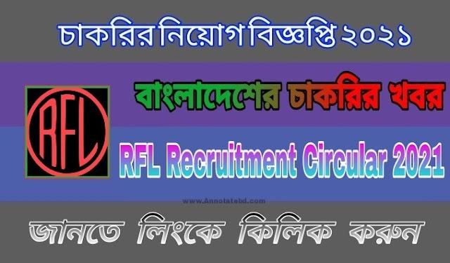 আরএফএল নিয়ােগ বিজ্ঞপ্তি ২০২১।। RFL Recruitment Circular 2021