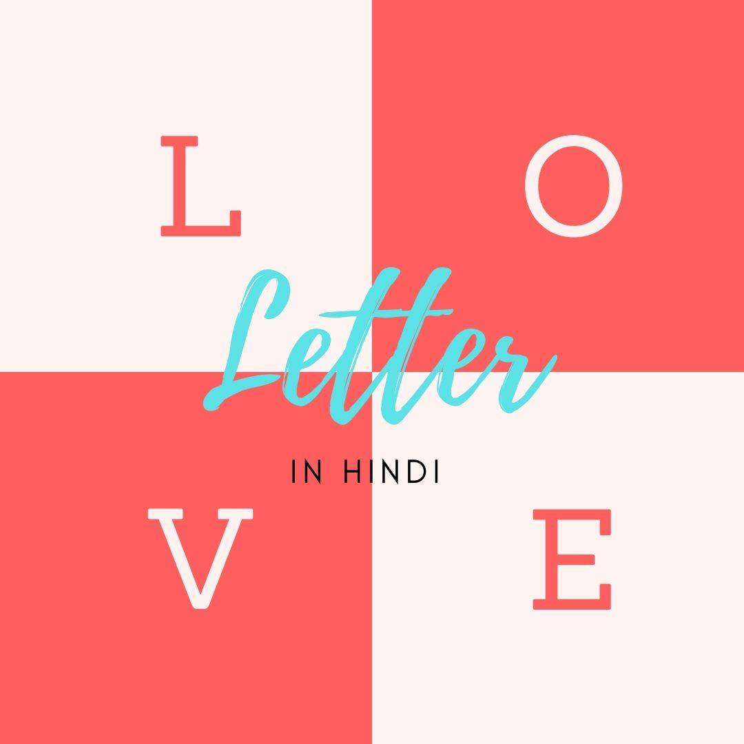 Letter wife love hindi for लव लेटर