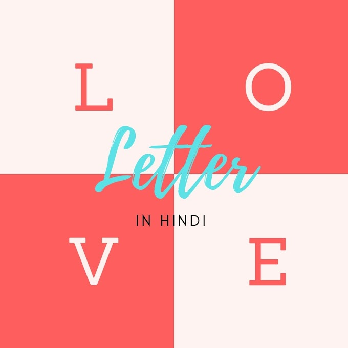 Heart Touching Love Letters In Hindi For Girlfriend Or Love