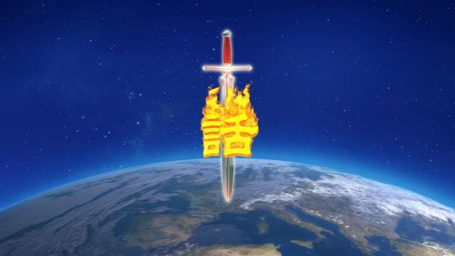 東方閃電|全能神教會圖片|話
