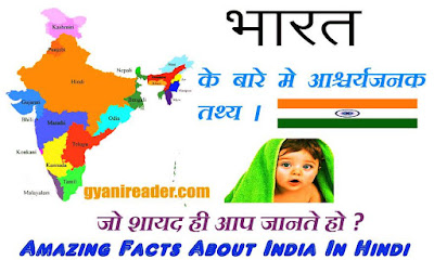 amazing Fact About India, india facts and information, interesting facts about india with pictures, omg facts about india, india facts and information, amazing Fact About India in Hindi