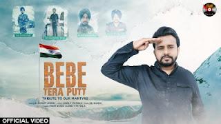 Bebe Tera Putt Lyrics Karamjit Anmol