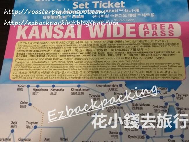 JR West Kansai Wide Area Pass關西廣域券