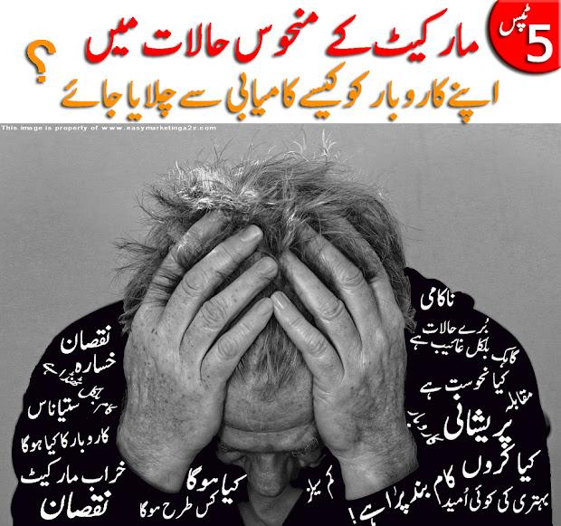 apna karobar tips in Urdu