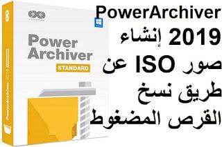 PowerArchiver 2019 إنشاء صور ISO عن طريق نسخ القرص المضغوط