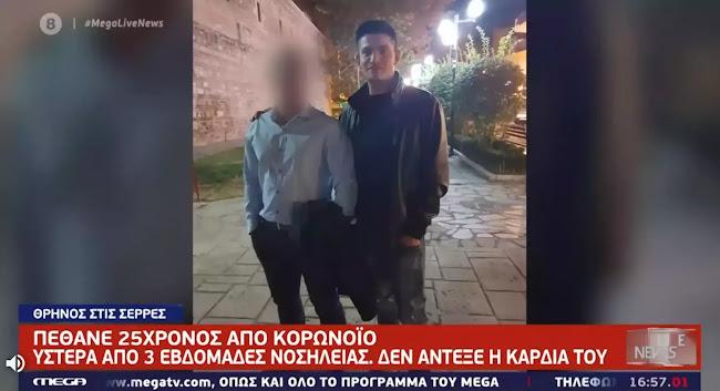 Ο Θάνατος 25χρονου στις Σέρρες και το κακό που οχι μονο  επικρατεί παντού αλλα έχει υποστήριξη των μαζών