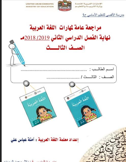 مراجعة هامة لمهارات اللغة العربية للصف الثالث نهاية الفصل الثالث 2018-2019