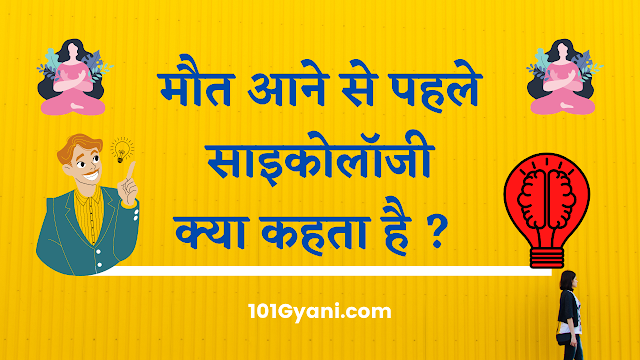 psychology facts in hindi about before death, maut ke pahle psychology kya kahta hai, human psychology facts, psychology about human mind before death