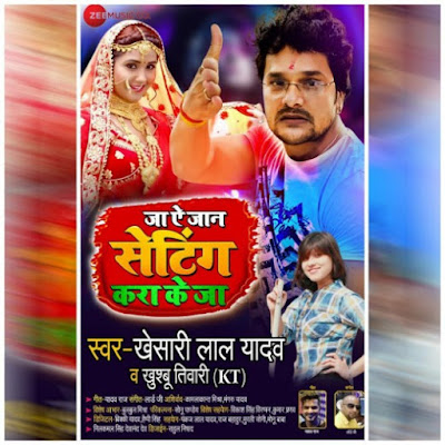 Ja A Jaan Setting Kara Ke Ja Official Video Song | Khesari Lal Yadav Ki Film Download