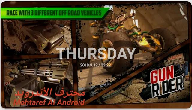 لعبة Gun Rider Racing Shooter مهكرة آخر إصدار للأندرويد