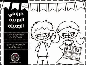 غلاف حروفي العربية الجميلة_نسخة أبيض وأسود