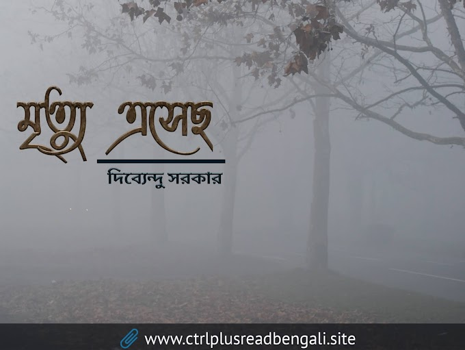 মৃত্যু এসেছো । Bengali new emotional poem