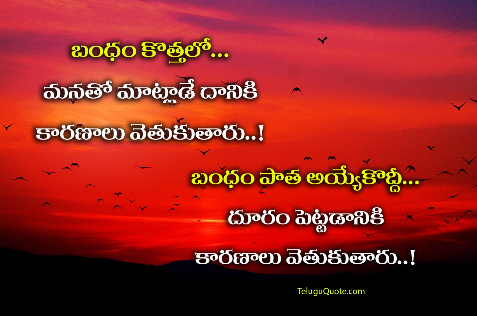 Relationship Quotes Telugu