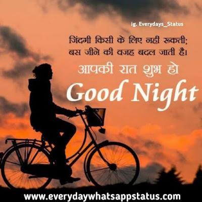 love dp | Everyday Whatsapp Status | Unique 100+ good night images Quotes