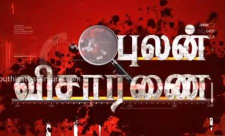 Pulan Visaranai: 21-10-2017 | Puthiya Thalaimurai TV