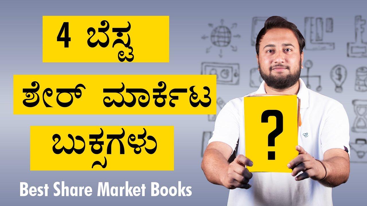 4 ಬೆಸ್ಟ ಶೇರ್ ಮಾರ್ಕೆಟ ಬುಕ್ಸಗಳು - Best Share Market Books in Kannada