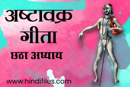 Sixth Chapter of Ashtavakra Geeta in Hindi