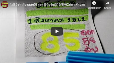 Thai lottery exclusive 3up pairs free tips magazine 16 August 2019