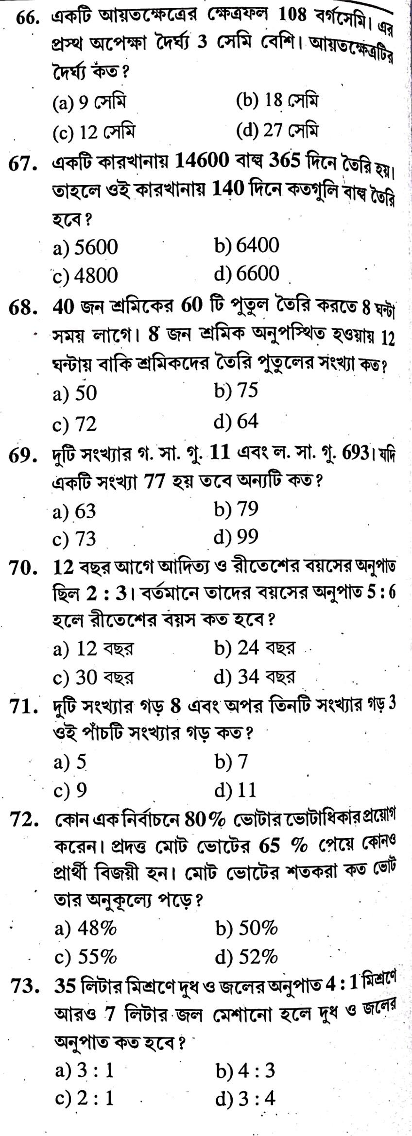 West Bengal Police Constable Preliminary Practice Set - 10 In Bengali || পশ্চিমবঙ্গ পুলিশ কনস্টেবল প্রিলিমিনারী প্র্যাকটিস সেট -১০