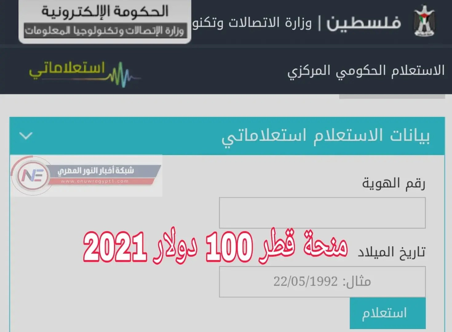 المنحة القطرية | رابط فحص 100 دولار شهر ابريل 2021 | موقع الحصول علي منحة قطر 100 دولار عبر query.gov.ps | الرابط الرسمي لفحص اسماء المستفيدين من المنحة القطرية غزة