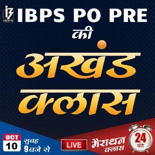 IBPS PO Pre की अखंड क्लास | Marathon Class | 10 Oct 2019 | सुबह 9:00 बज़े