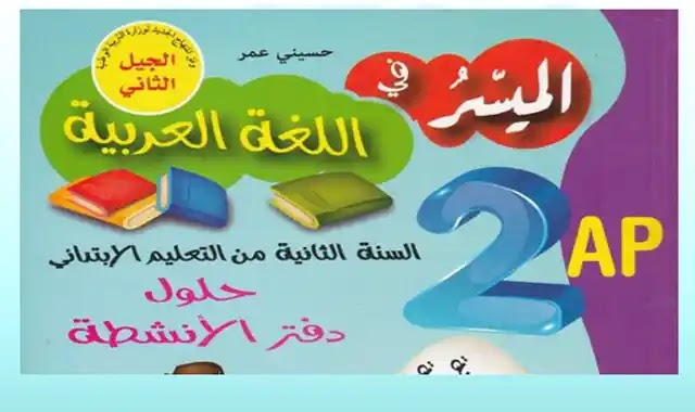 الميسرفي اللغة العربية السنة الثانية الجيل الثاني