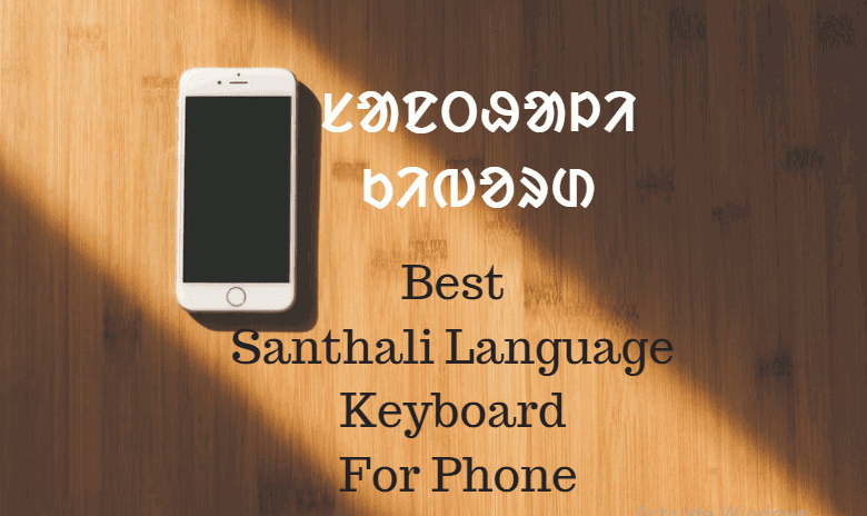 Best Santhali Language Keyboard