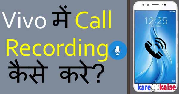 vivo-phone-me-call-recording-kaise-kare