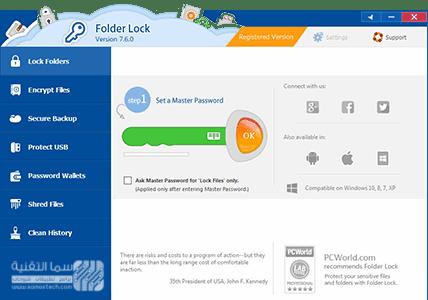 تحميل برنامج حماية وتشفير المجلدات والأقراص بكلمة مرور 7.6.4 Folder Lock