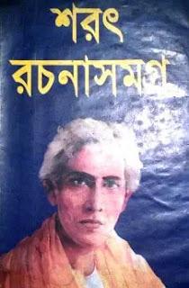 """শরৎচন্দ্র চট্টোপাধ্যায় রচিত উপন্যাস """"শেষ প্রশ্ন"""""""