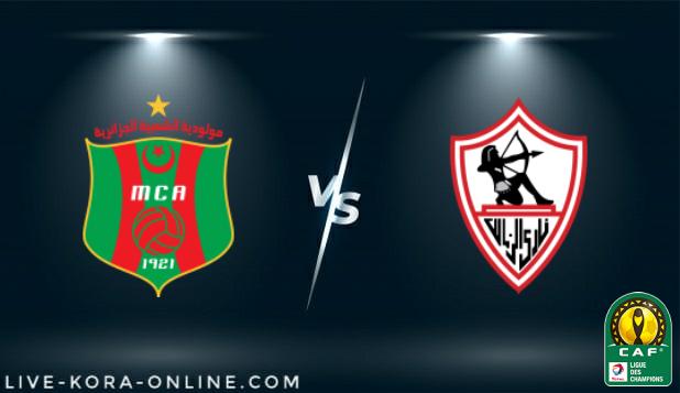مشاهدة مباراة الزمالك و مولوديه الجزائر بث مباشر اليوم بتاريخ 12-02-2021 في دوري ابطال افريقيا