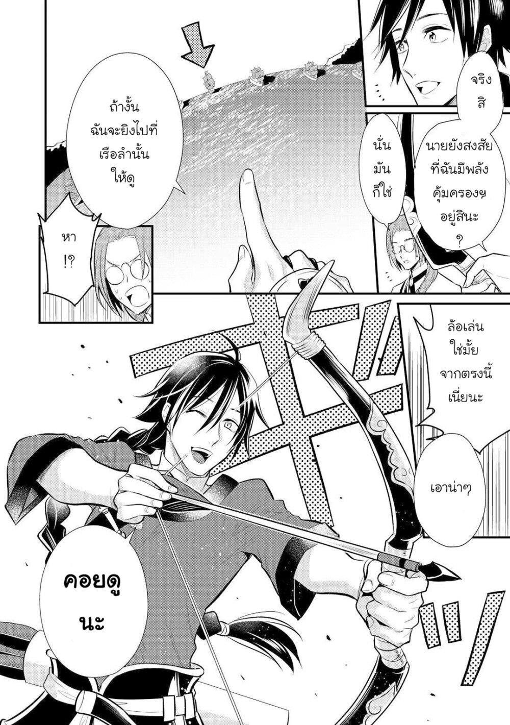 อ่านการ์ตูน Daites Ryou Koubouki ตอนที่ 25 หน้าที่ 22