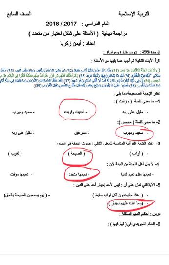 مراجعة نهائية اختيار من متعدد 1 تربية إسلامية