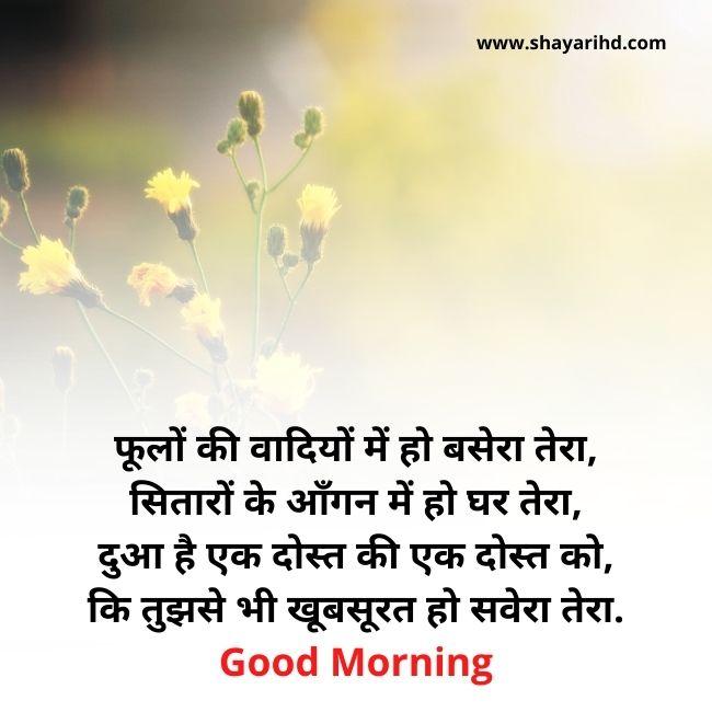 Good Morning Images Hindi Shayari Love