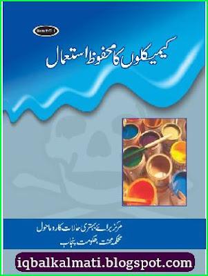 Chemical Safety PDF Urdu