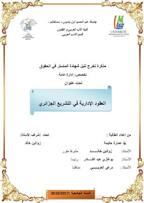 مذكرة ماستر: العقود الإدارية في التشريع الجزائري PDF
