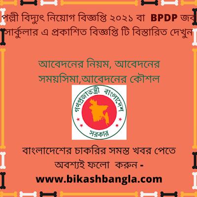 বাংলাদেশ পল্লী বিদ্যুৎ নিয়োগ বিজ্ঞপ্তি ২০২১ Palli Bidyut Job Circular 2021