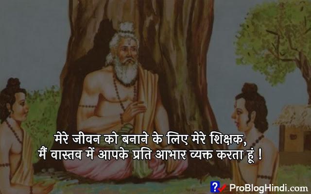happy guru purnima sms